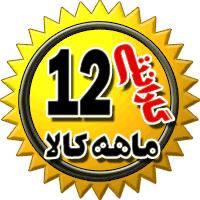 garanti-12-mahe